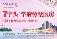 长沙开福城北青竹湖曦园·天骄