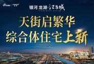[青秀]银河龙湖江与城
