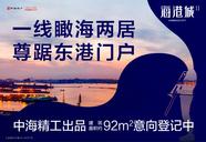 [中山]中海海港城