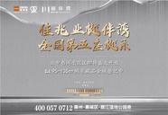 惠州惠城马安佳兆业樾伴湾花园