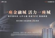 杭州杭州周边环杭HFC华发金融活力城
