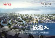 [成都周邊]中國邛海17度國際旅游度假區