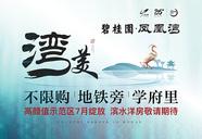 [汉南]碧桂园凤凰湾