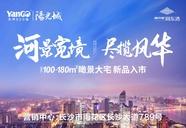 [雨花]阳光城·尚东湾