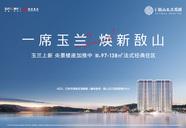 无锡江阴中心城区敔山玉兰花园