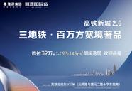 西安经济开发区北客站隆源国际城·悦启
