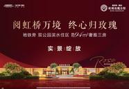 [青浦]葛洲坝融创虹桥玫瑰公馆
