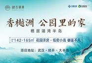 [经济开发区]中国城乡香樾洲