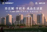 [大兴]中国铁建国际公馆