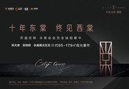 [高新区]永威金桥西棠