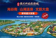 [江夏]武汉恒大科技旅游城