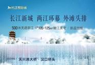 [长江新城]长江凯旋城