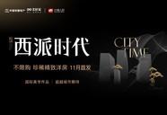 [西咸新区]中国铁建西派时代