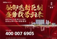 北京通州政务区金融街武夷·融御