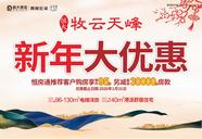 [新津]恒大牧云天峰