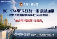 [南海]合生君景湾