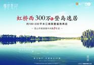 [上海周边]新力上海柳岸春风