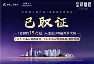 [溫江]中鐵城鑒湖棲郡