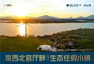 [北京周边]鸿坤悦山湖