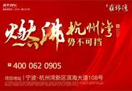 [杭州湾新区]蓝光雍锦湾