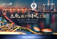 [上海周边]新西塘孔雀城天樾府