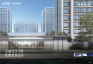 西安经济开发区高铁新城绿城复地·柳岸晓风