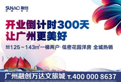 [花都-区府]广州融创万达文化旅游城