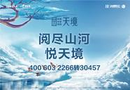 [西青]华侨城碧桂园天境