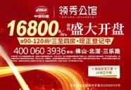 [顺德]中国铁建领秀公馆