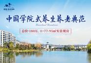 [上海周边]绿城·乌镇雅园