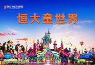 [岳麓]长沙恒大文化旅游城