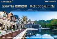[北京周边]八达岭孔雀城