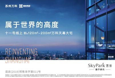 [花桥-花桥]万科鑫苑SkyPark云璞