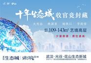 [东湖高新]碧桂园生态城东境