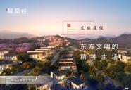 [北京周边]天兆·凤凰谷