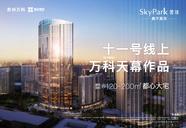 [花桥]万科鑫苑SkyPark云璞