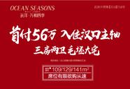 [江汉]远洋万和四季