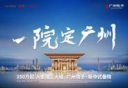 [增城]世茂泰禾广州宅院