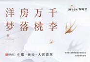 [星沙]和泓桃李春风