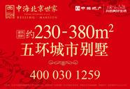 [大兴]中海北京世家