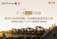 上海上海周边苏州华侨城沙家浜时光小镇