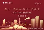 [汉阳]电建地产洺悦江湾