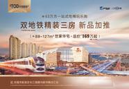无锡新吴区旺庄宝龙TOD未来新城