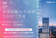 深圳宝安新安万科大都会家园公寓