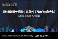 [龙岗]里城玺樾山