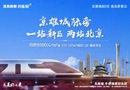 [北京周边]霸州•温泉新都孔雀城