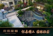 [怀柔]北京城建·府前龙樾