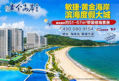 [广州周边-其他]阳江敏捷黄金海岸
