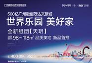 [花都]广州融创万达文化旅游城