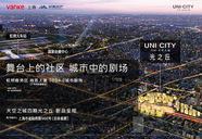 [青浦]Uni-City万科天空之城
